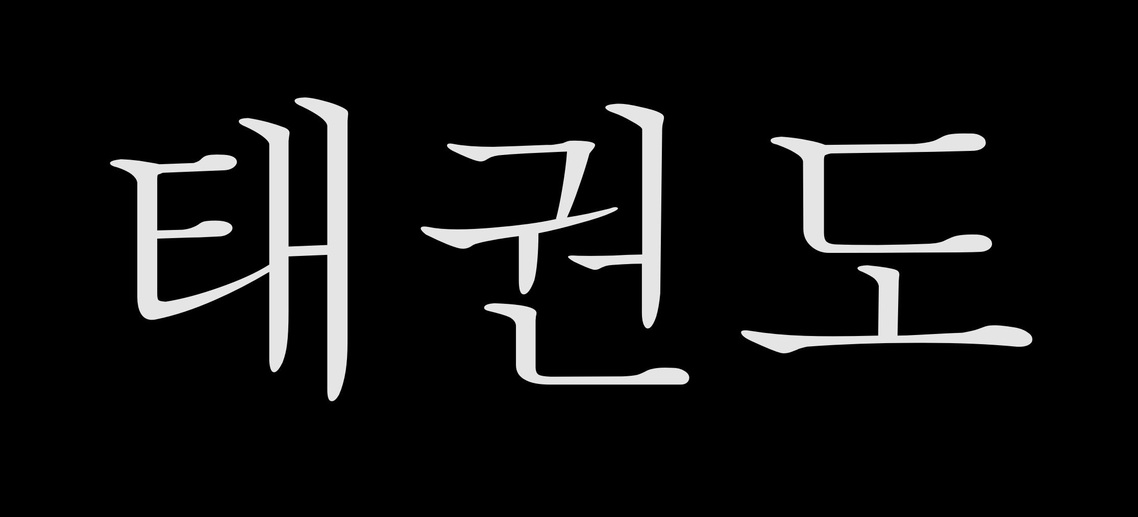 Tae-Kwon-Do